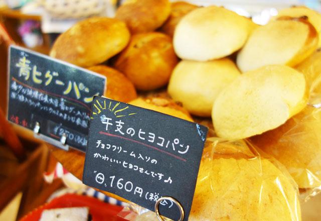 那覇・真地にあるパン屋さん「いまいパン」に行ったよ。