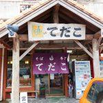 【子連れ】浦添市の「てだこそば」でソーキそばと餃子を食べて来た。