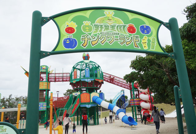 子連れで南風原・本部「本部公園・野菜王国 チンクワーランド」に行ったよ。