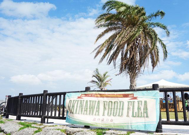 子連れでGO!宜野湾・沖縄の食の祭典「OKINAWA FOOD FLEA Vol.10」