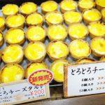 沖縄・那覇「白バラ・天久りうぼう店」の「とろとろチーズタルト」を食べた