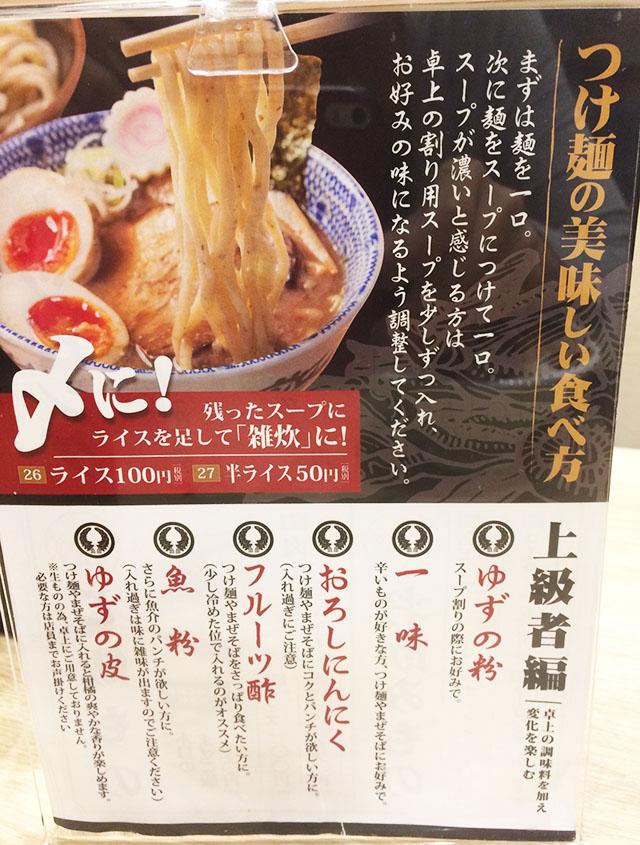 アクロスプラザ古島駅前店内の三竹寿のつけ麺の美味しい食べ方