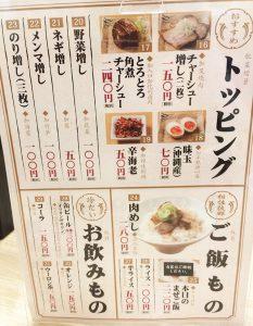アクロスプラザ古島駅前店内の三竹寿のトッピング表