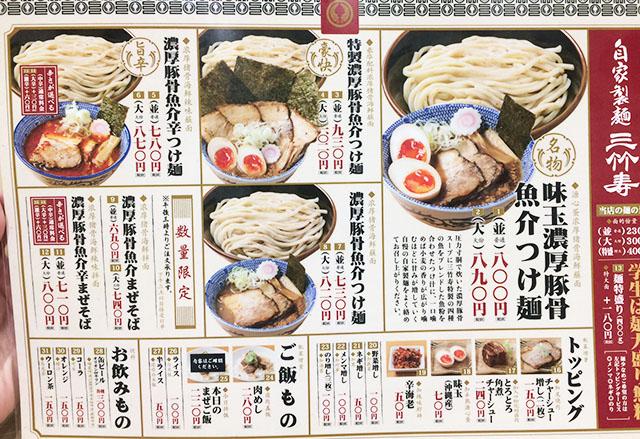 アクロスプラザ古島駅前店内の三竹寿のメニュー表