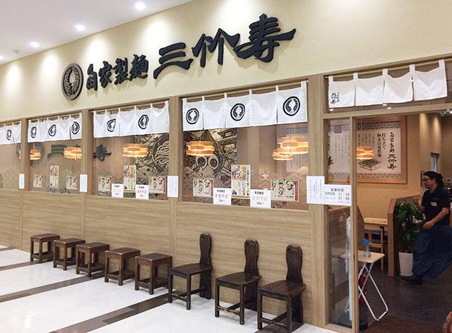 アクロスプラザ古島駅前店内の三竹寿のお店の外観