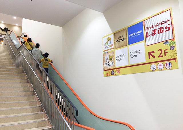 アクロスプラザ古島駅前店内のエスカレーター