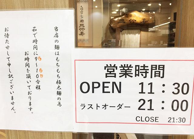 アクロスプラザ古島駅前店内の三竹寿の営業時間表