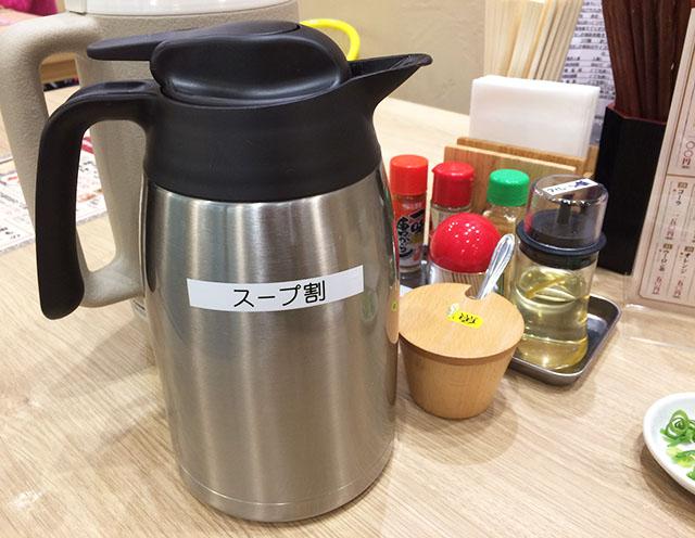 アクロスプラザ古島駅前店内の三竹寿のスープ割り
