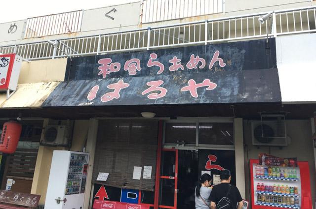 浦添の「和風ラーメン はるや」は子供ががっつくウマさ!こってり醤油ラーメンならここ!