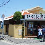 子供大喜び!名護・東江「ひがし食堂」の「ミルクぜんざい」が世界一美味しい!