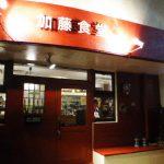 沖縄・宜野湾の「加藤食堂」はカジュアルフレンチで美味しい!ワインの種類も豊富だよ