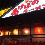 ボリューム満点!沖縄・那覇「あけぼのラーメン」で子連れ夕飯してきた!