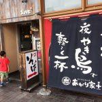 【お子様セットあり】浦添・伊祖「あがり家」沖縄そば屋さんに行ったよ