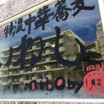 【子連れランチ】沖縄・浦添「まるなか 特濃中華蕎麦 いわし」で煮干しラーメンを食べた