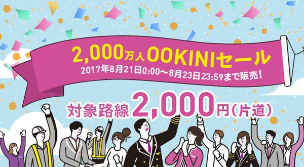 【ピーチセール売り切れ?】沖縄〜バンコクのチケット買えなくても諦めないで
