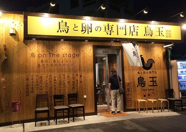 【子連れ】宜野湾「鳥と卵の専門店」で「秘密の出汁だく厚焼き玉子」を食べた