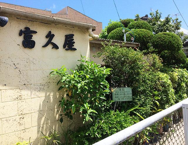 【子連れランチ】沖縄・首里の「富久屋」でむじ汁定食を食べたよ