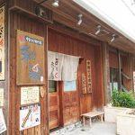 浦添で京都の味「中華そば専門店 麺や 和楽」で中華そばを食べたよ