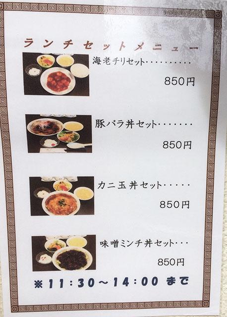 福金源ふーきんげんのランチセットメニュー表