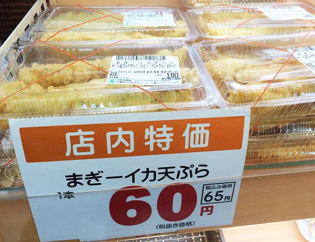 沖縄かねひでの大きいイカの天ぷら