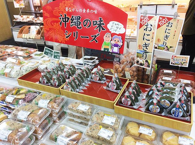 沖縄かねひでの惣菜