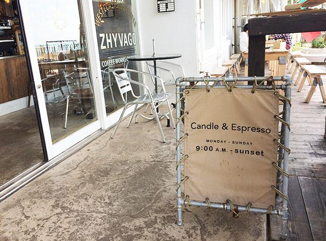 北谷ジバゴコーヒーの営業時間