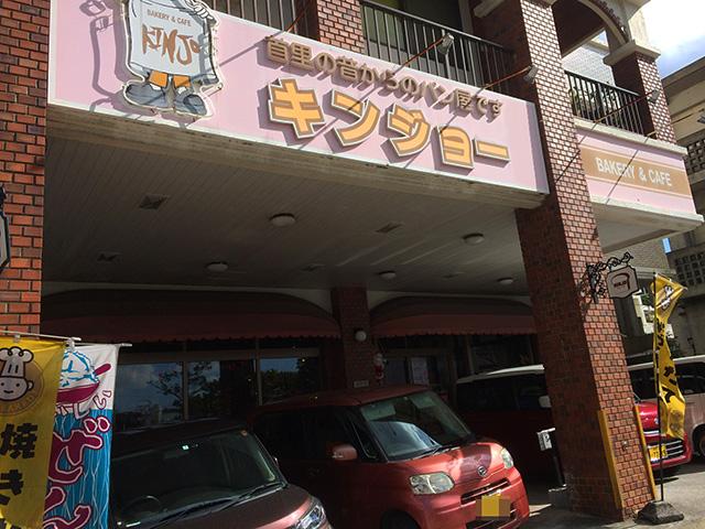那覇・首里「金城ベーカリー」でパン食べ放題のモーニングに行ってきた