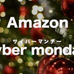 2017 Amazonのサイバーマンデーやばすぎ♡ほしいものピックアップしてみた