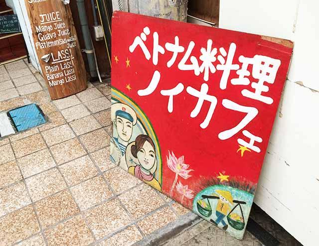 那覇・松尾のベトナム料理「ノイカフェ」超うまいフォーを食べてきた!
