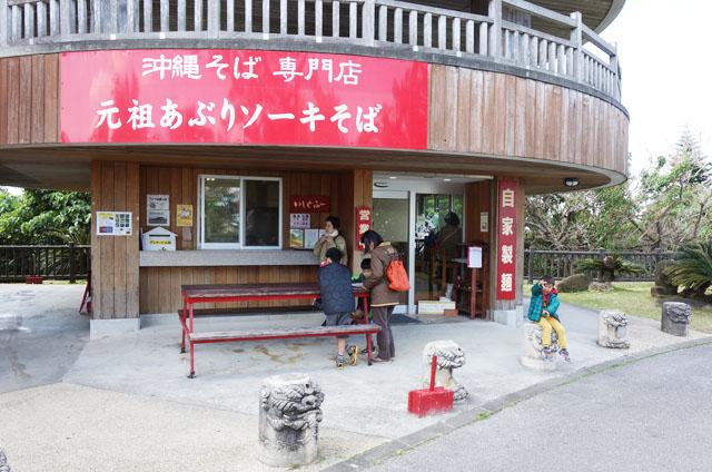 子連れで浦添大公園店「いしぐふー」で沖縄そばを食べたよ