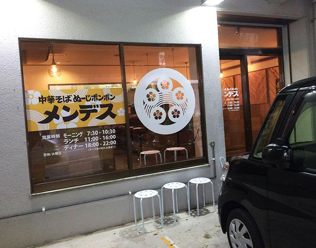 那覇泉崎中華そばぬーじボンボンメンデスの駐車場