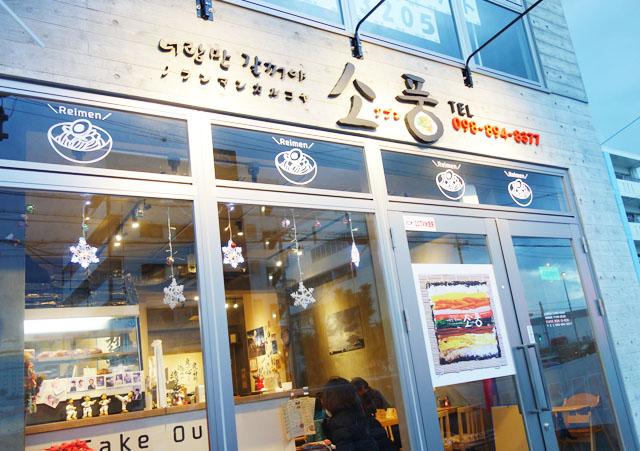 子連れで那覇市・真嘉比の「ソプン」で韓国巻き寿司食べたよ。