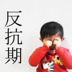 またイヤイヤ期?4歳児の反抗期の特徴と対処法