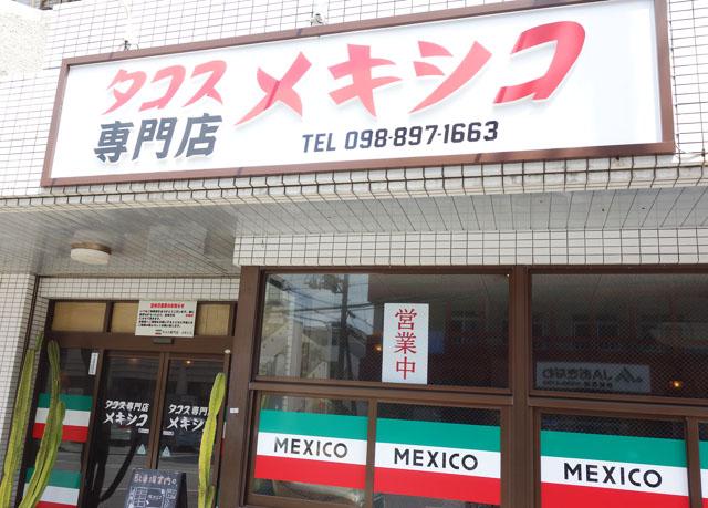 子連れで宜野湾のタコス専門店「メキシコ(MEXICO)」で美味しいタコスを食べたよ
