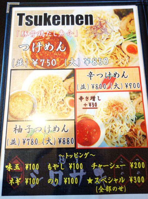 つけ麺のメニュー