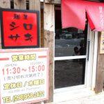 【子連れオススメ】読谷・喜納のラーメン屋「シロサキ」で限定麺「鯛塩そば」を食べた!絶品!