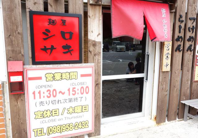 麺屋シロサキの店舗外観