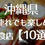 【2019年最新保存版】子連れランチ・赤ちゃんOK!沖縄で座敷があるおすすめ飲食店10選!実食レポート!