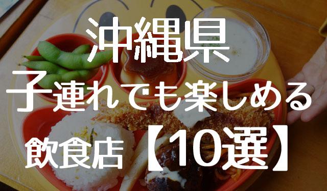 【2018年最新保存版】子連れランチ・赤ちゃんOK!沖縄で座敷があるおすすめ飲食店10選!実食レポート!