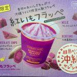 【沖縄限定商品】沖縄ファミリーマートで「紅芋フラッペ」をゲット!芋好きは要チェックだぞ!!