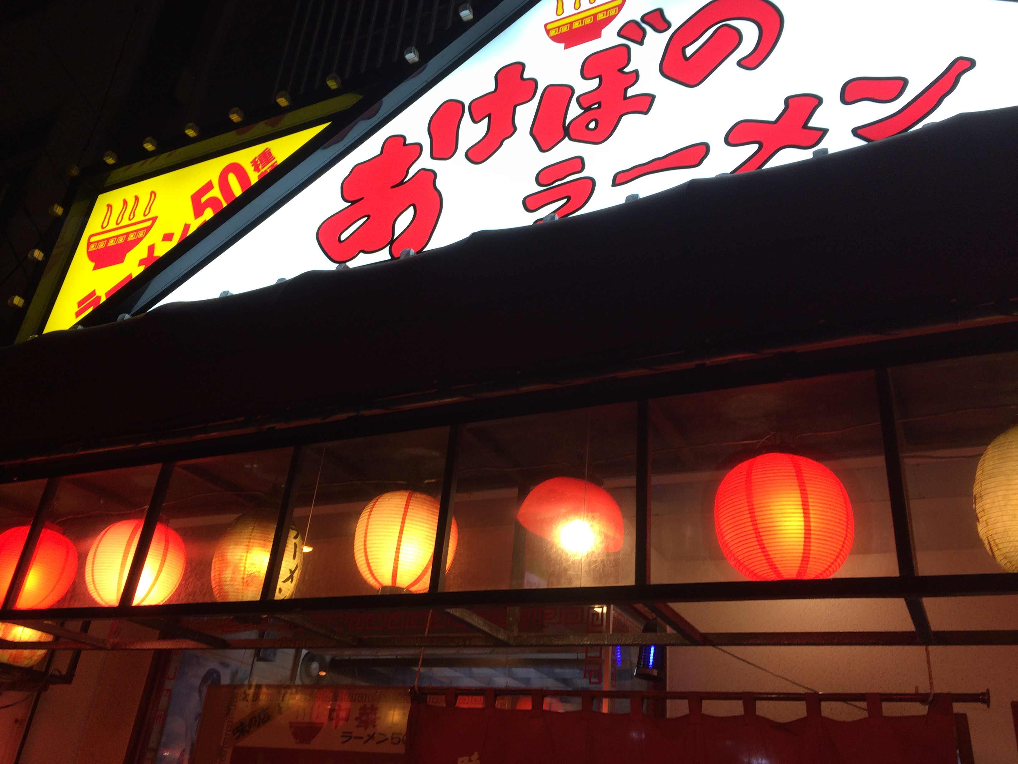 【子連れ】那覇・曙「あけぼのラーメン」でボリューム満点な夕飯してきた!