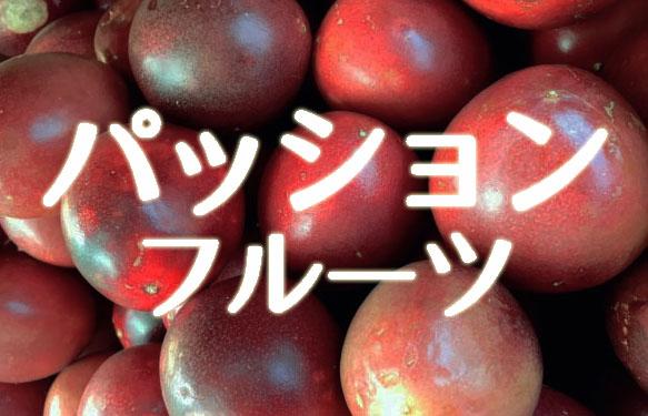 生まれて初めて食べた沖縄のパッションフルーツの美味しさに感激した話。