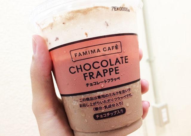 【期間限定】冷たいチョコレートフラッペで子供大喜び!ファミリーマートで買えるぞ!