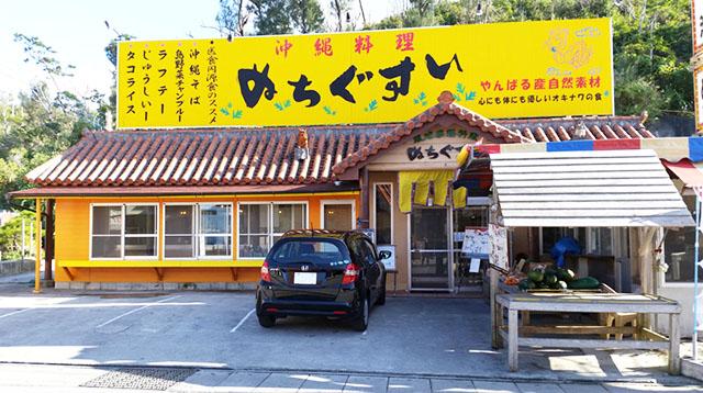 【お子様ランチ】名護・許田の「ぬちぐすい」やんばる素材を使った沖縄料理ならここ!