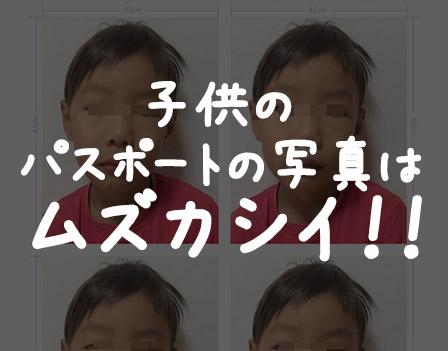 沖縄で子供・赤ちゃんのパスポートの証明写真はどうする?申請方法は?