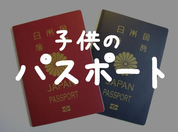 沖縄で子供・赤ちゃんのパスポートの申請方法は?
