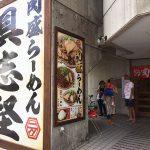 【閉店】那覇・真嘉比「肉盛ラーメン具志堅」で激旨ラーメンを食べた!