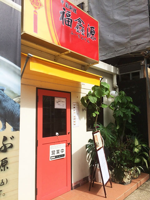 那覇・牧志・一銀通り「福金源(ふーきんげん)」の中華料理がうまい!ランチタイムに行ってきた