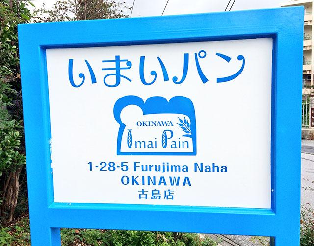 那覇・古島【いまいパン2号店】がオープン!超美味しいパンが食べられる♪