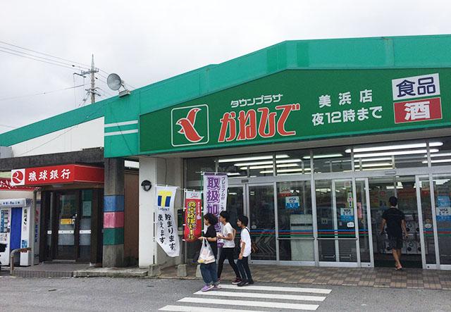 沖縄・かねひでの「チキンドラム」復活!やっぱりこの味だよね